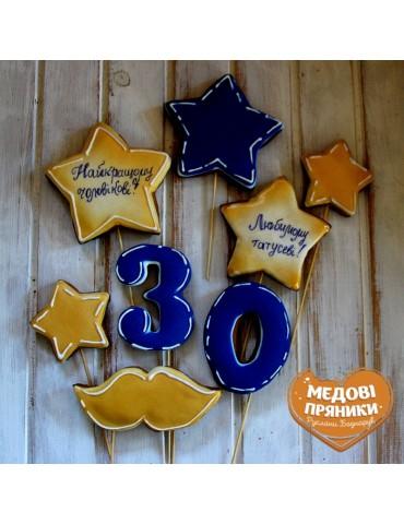 Медові імбирні пряники для чоловіка на День народження 30 років