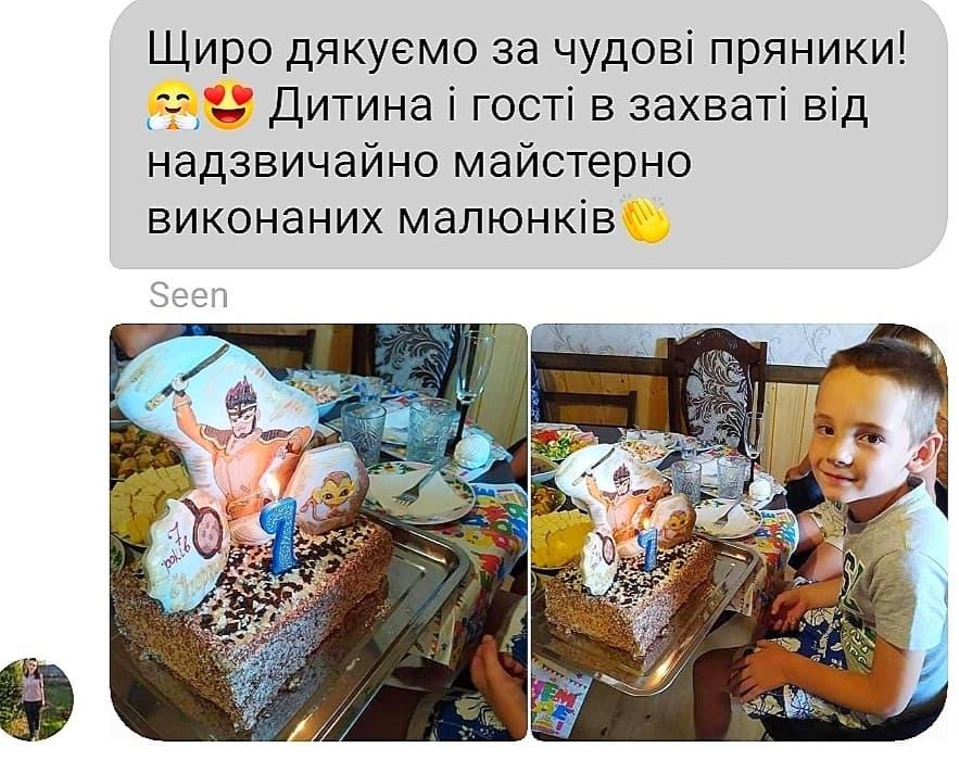 пряники на торт отзыв  для мальчика